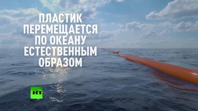 Голландец придумал, как очистить Тихий океан от мусора