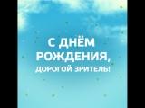 С Днём Рождения <3