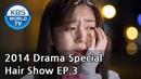 Hair Show   헤어쇼 Ep.3 [2014 Drama Special / ENG / 2014.08.09]