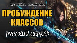 Пробуждение в Blade and Soul: Обзор глобального патча на русском сервере