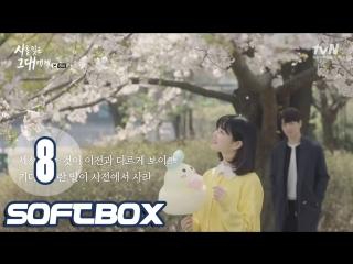 [Озвучка SOFTBOX] Вы забыли о поэзии 08 серии