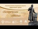 Соединение Великой и Малой России 1654 год