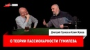 Клим Жуков о теории пассионарности Гумилева