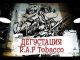 Дегустация табака RAP в кальянной Illskill