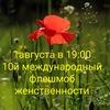 Международный флешмоб женственности в Омске