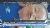 Новости на «Россия 24»  •  Британский суд не разрешил лечить ребенка в Италии