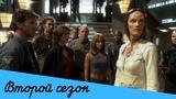 Сериал Звёздные врата Атлантида - коротко о втором сезоне