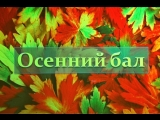 ОСЕННИЙ БАЛ 9 школа 2016