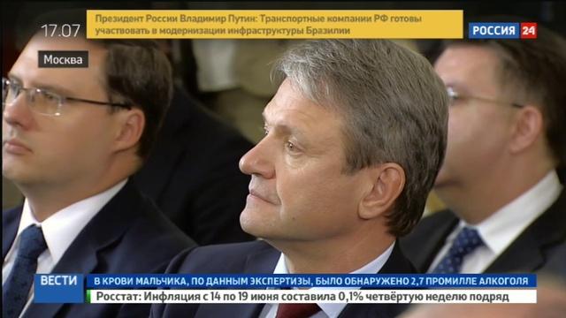 Новости на Россия 24 • Россия и Бразилия будут активнее координировать усилия в борьбе с терроризмом