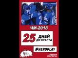 25 дней до старта ЧМ-2018