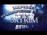 Эпичное приключение Сержа в The Elder Scrolls V: Skyrim День 1