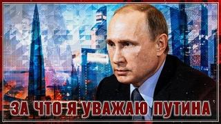 За что я уважаю Путина!