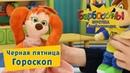 Черная пятница ⚫️ Гороскоп Лизы ♋️ Игротека с Барбоскиными 🆕 Новая серия