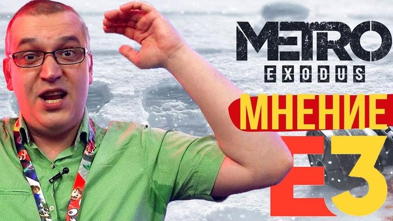 Metro Exodus первые впечатления. S.T.A.L.K.E.R. 2 который мы заслужили. Отечественный Fallout