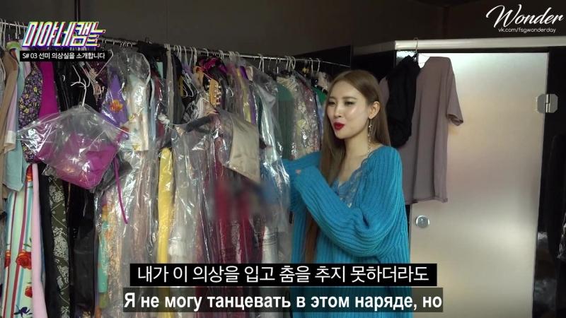 рус саб 180911 MIYA's CAM 3 S 03 Сонми показывает гардеробную