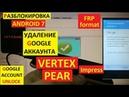 Разблокировка аккаунта google Vertex Impress Pear FRP vertex pear