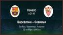 Прогноз на матч Примеры Барселона Севилья 20 10 2018 Футбол Ставки на спорт