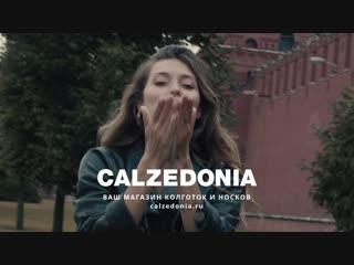 Calzedonia х Регина Тодоренко