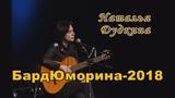 БардЮморина-2018. Наталья Дудкина