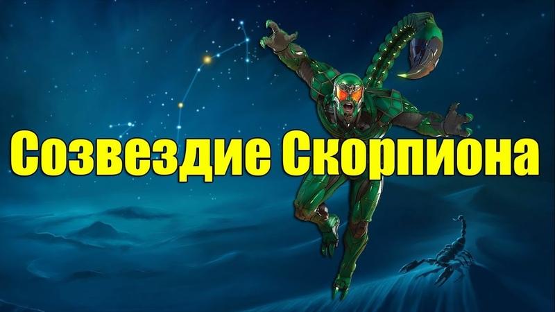 Зодиакальное созвездие Скорпион | Астрономия | Факты о космосе
