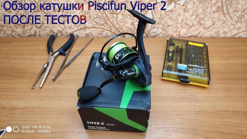 Обзор катушки Piscifun Viper 2