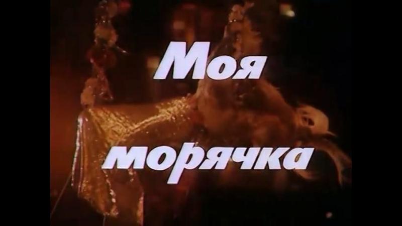 01 Людмила Гурченко Я думала Моя морячка 1990