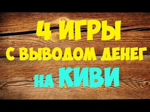 🔴Топ 4 игры с выводом денег на Киви💰, Яндекс Деньги, Payeer и Webmoney