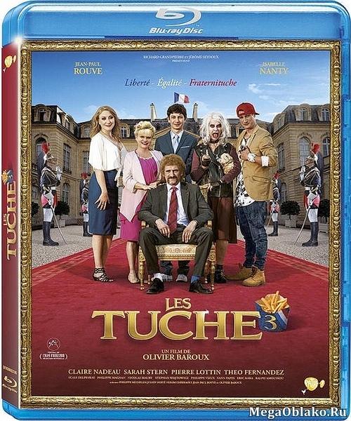День выборов по-французски / Les Tuche 3 (2018/BDRip/HDRip)