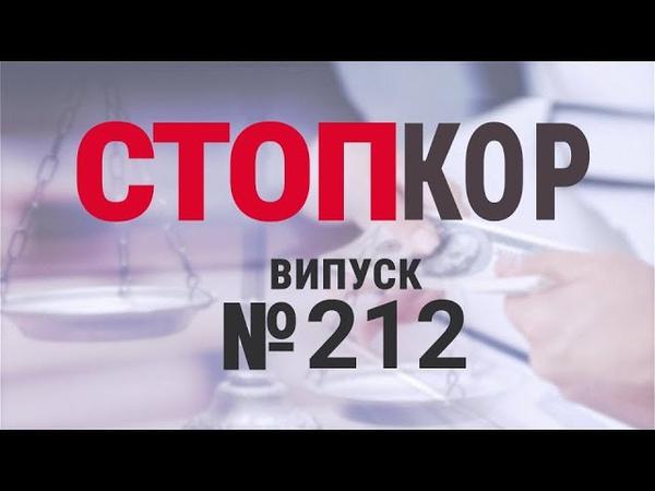 «Стоп Корупції» | ВИПУСК 212