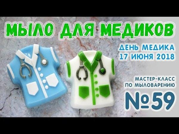Мыло Медицинский халат 💊 Мыло на день Медика 💊 Мастер классы по мыловарению для новичков