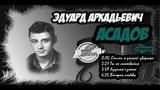 Сборка стихов - Эдуард АсадовКрасивые стихи - видеоСлушать онлайн Аудио Стихи