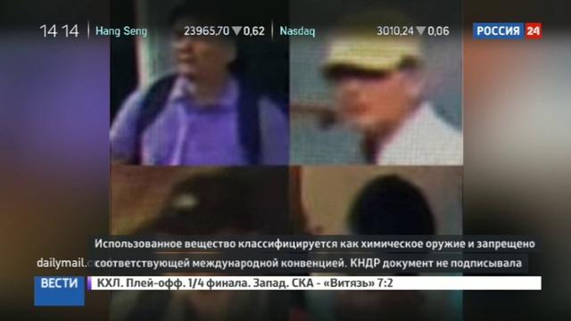 Новости на Россия 24 • Полиция Малайзии: Ким Чен Нама отравили нервно-паралитическим ядом
