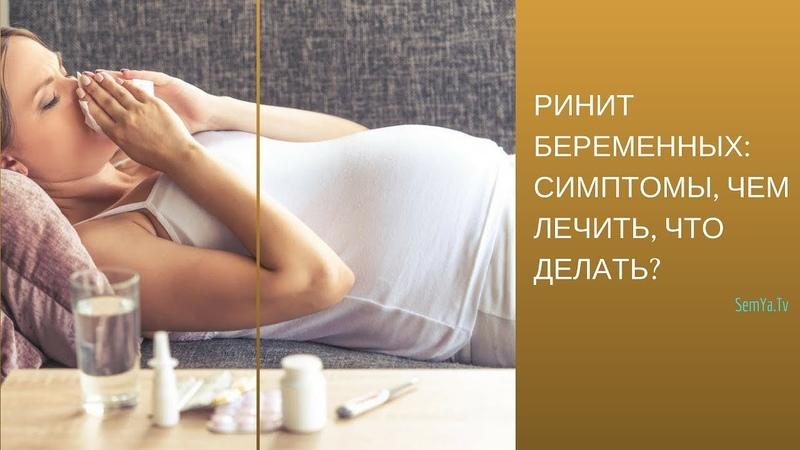 Ринит Беременных Симптомы Лечение Насморк во Время Беременности