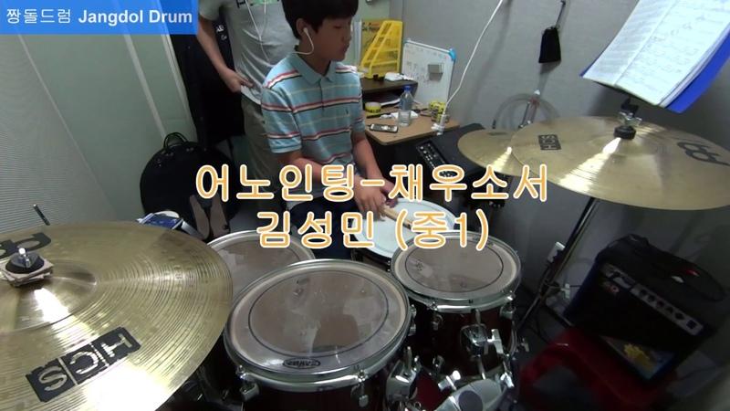 [제자영상] 어노인팅-채우소서 짱돌드럼 Jangdol Drum (드럼커버 Drum Cover, 드럼악보 Drum Score)