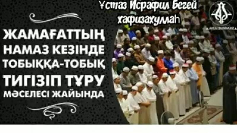 ➖ Намазда тобықтарды тигізіп тұру мəселесі   🎙 Ұстаз Исрафил Бегей хафизахуллаһ