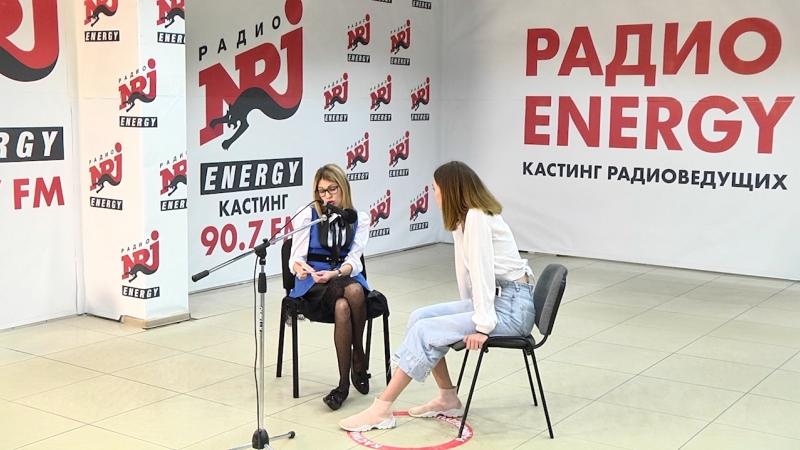 Полуфинал кастинга ведущих на радио ENERGY