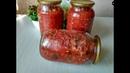 Вкуснятина из Баклажанов на зиму الباذنجان لذيذ لفصل الشتاء