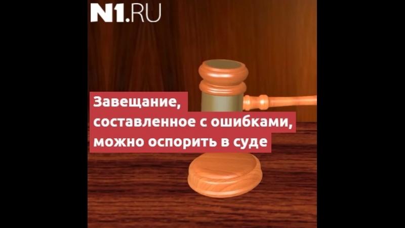 Как составить завещание в Новосибирске