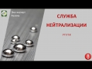 Служба нейтрализации ртути Казань