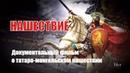 Следы Империи: Нашествие - татаро-монгольское иго. Документальный фильм о Российской истории. 16