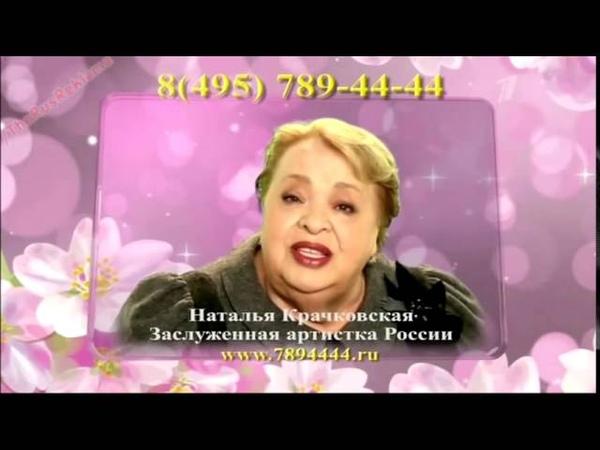 Реклама Все свои - Наталья Крачковская