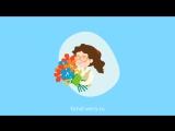 «Дети вместо цветов» — 2018