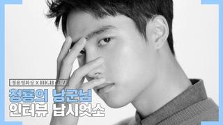 청룡X하이컷 Special #3 도경수 편
