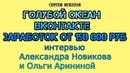 Голубой Океан ВКонтакте интервью Александра Новикова и Ольги Арининой - заработок от 150 000 руб