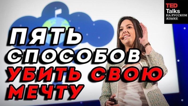 ПЯТЬ СПОСОБОВ УБИТЬ СВОЮ МЕЧТУ - Бэль Пеш - TED на русском