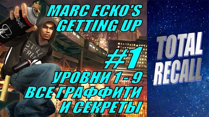 Marc Ecko's Getting Up 1. Все граффити и секреты. Уровни 1 - 9