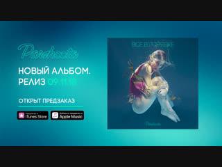Юля Паршута –– Все в порядке (Тизер альбома)