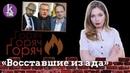 О политических трупах Украины 17 ГорячО с Олесей Медведевой