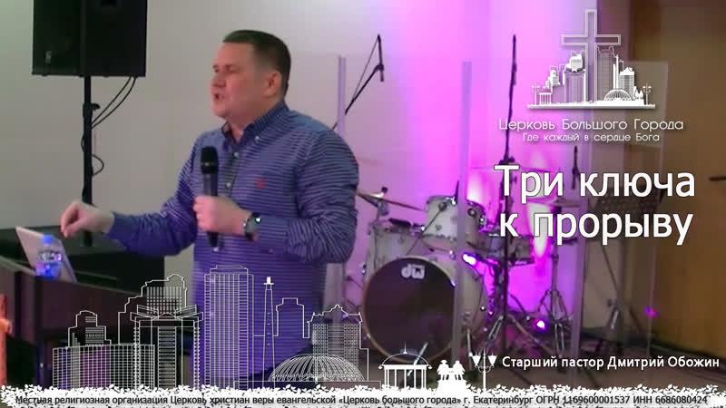 Тема: Три ключа к прорыву. Старший пастор Дмитрий Обожин