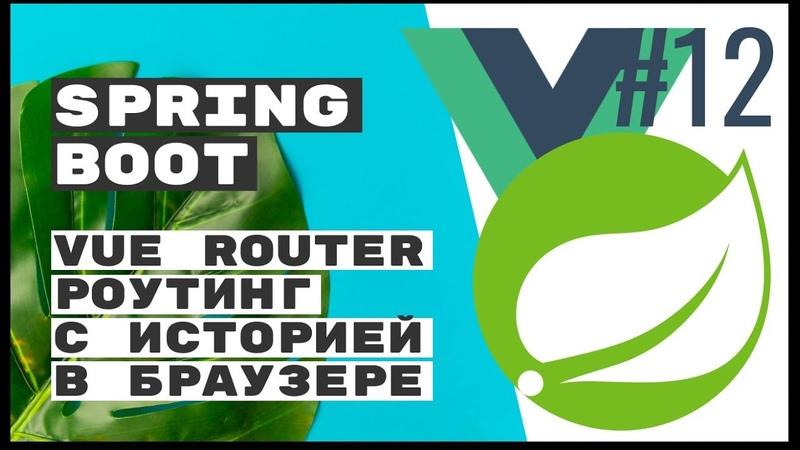 Vue Router. Роутинг в браузере. Spring Boot REST 🌱